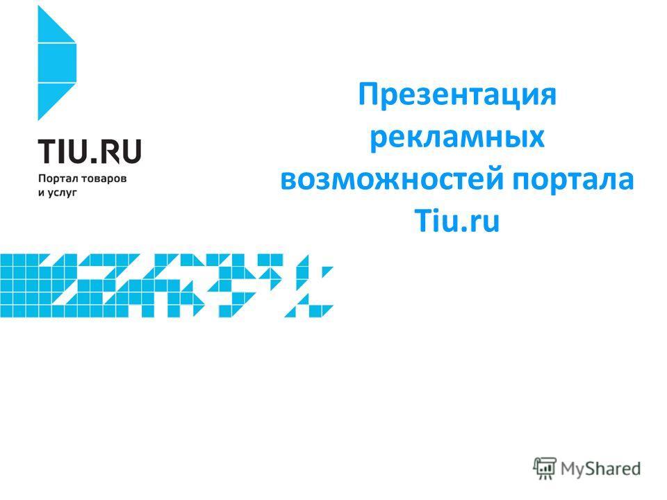 Презентация рекламных возможностей портала Tiu.ru