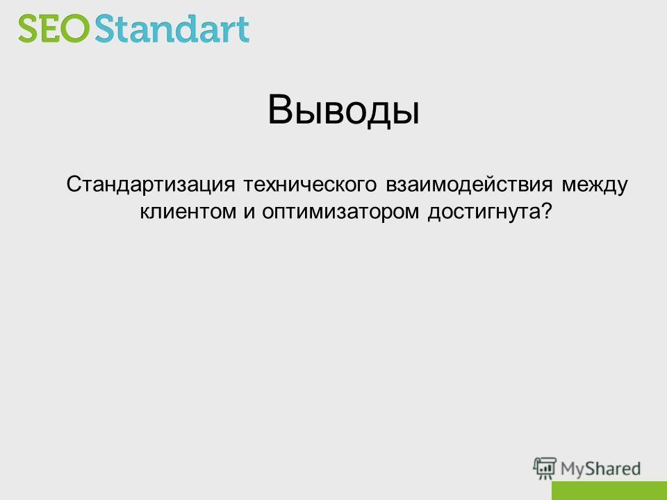 Выводы Стандартизация технического взаимодействия между клиентом и оптимизатором достигнута?