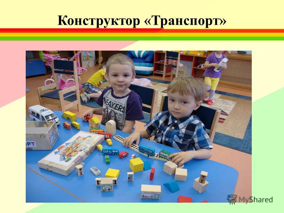Конструктор «Транспорт»