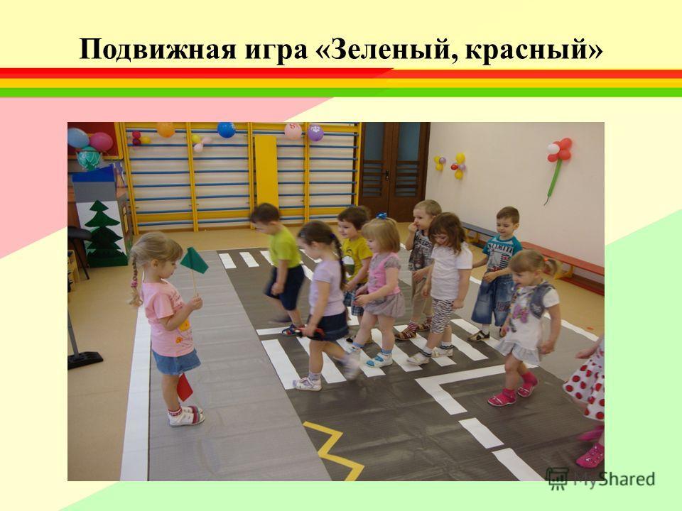 Подвижная игра «Зеленый, красный»