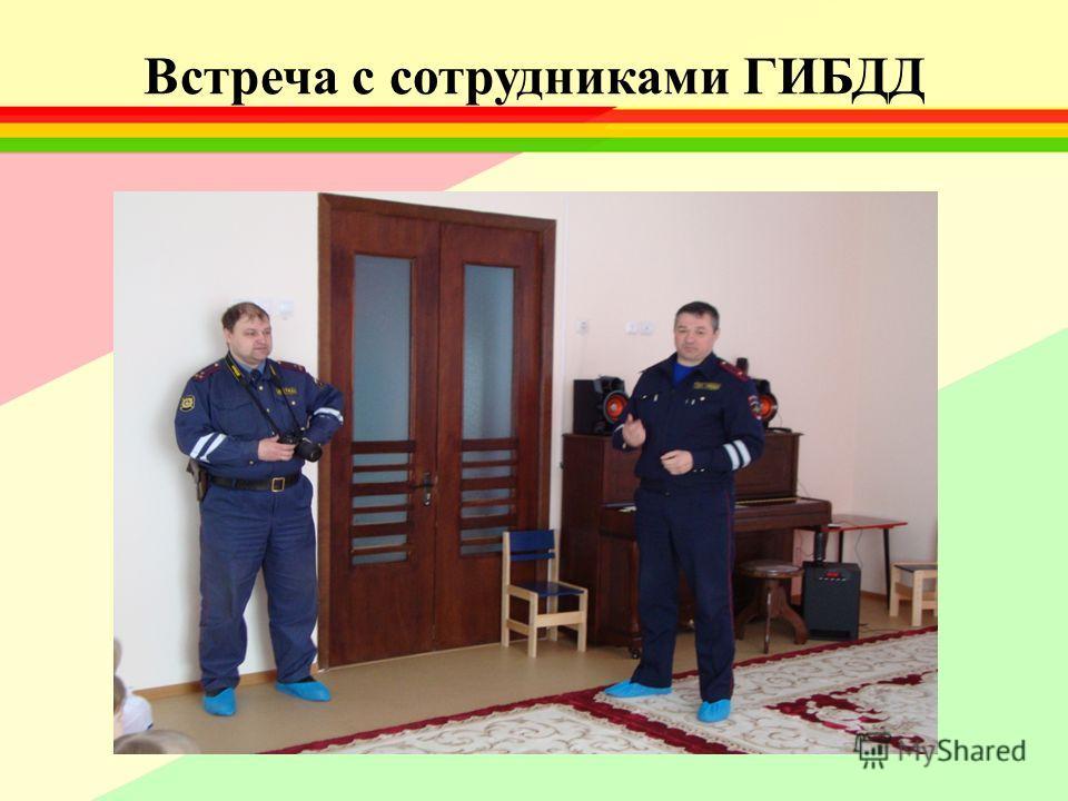 Встреча с сотрудниками ГИБДД
