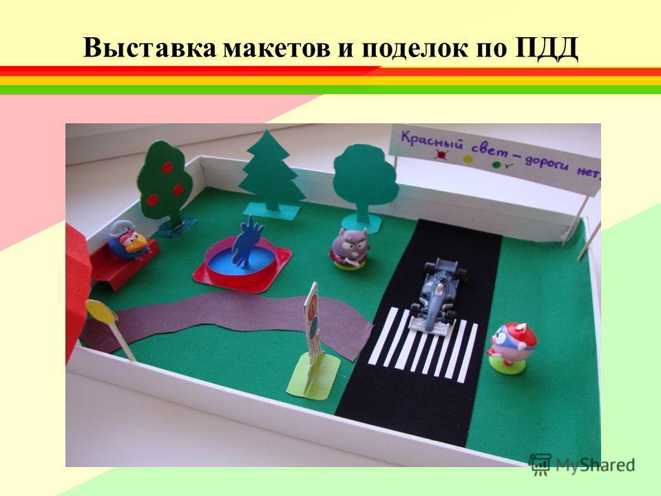 Выставка макетов и поделок по ПДД