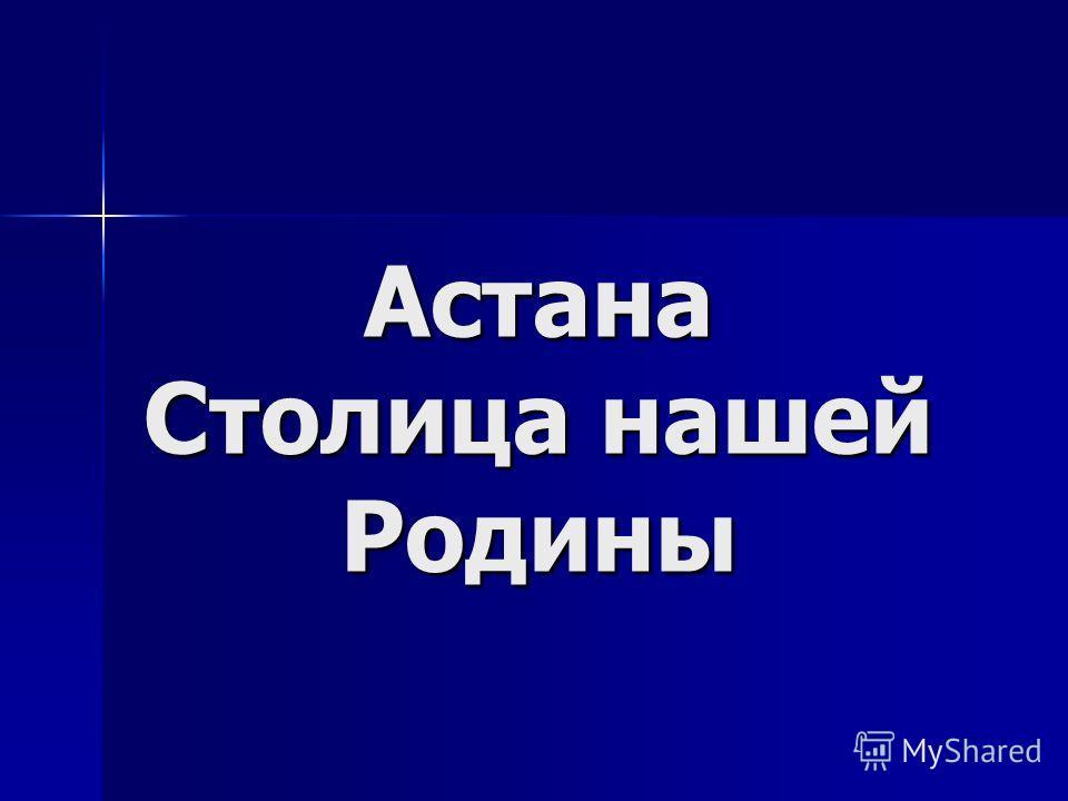 Астана Столица нашей Родины