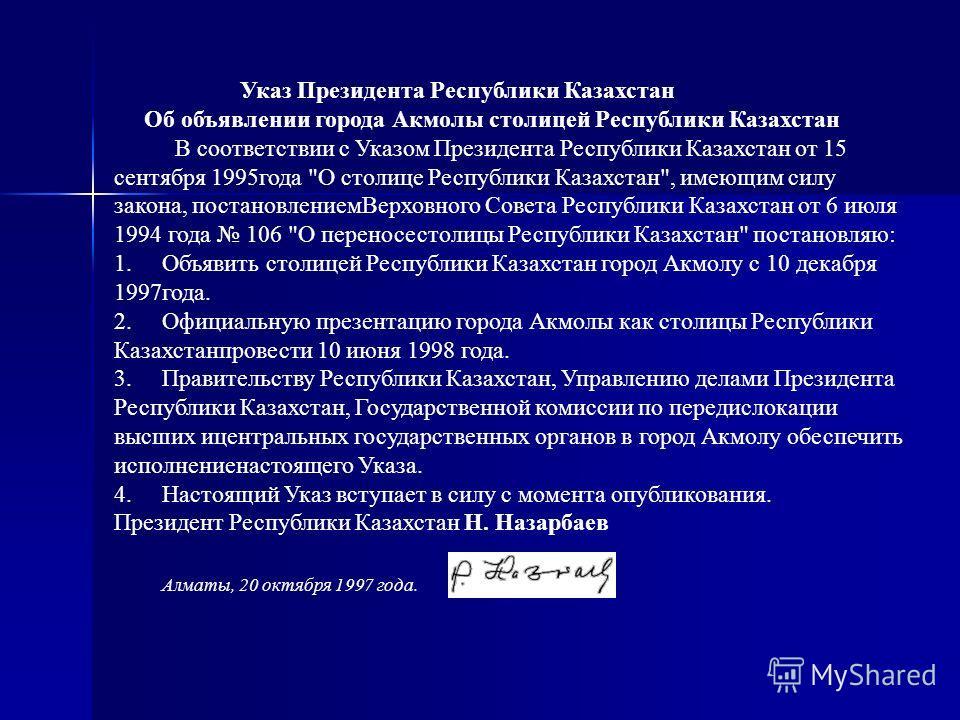 Указ Президента Республики Казахстан Об объявлении города Акмолы столицей Республики Казахстан В соответствии с Указом Президента Республики Казахстан от 15 сентября 1995года