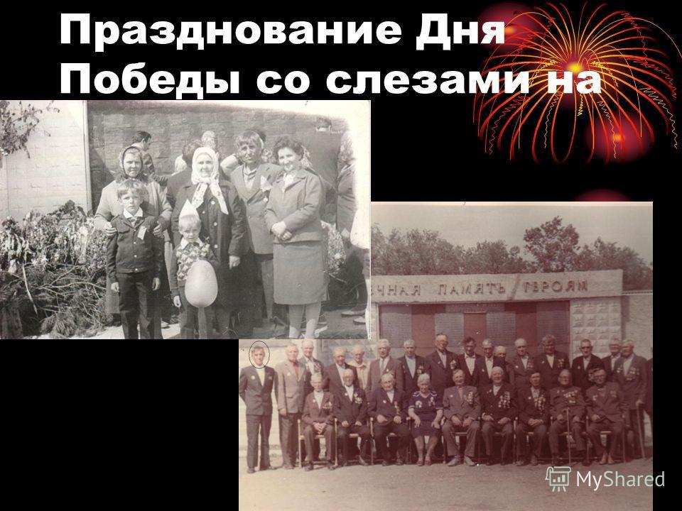 Празднование Дня Победы со слезами на глазах…