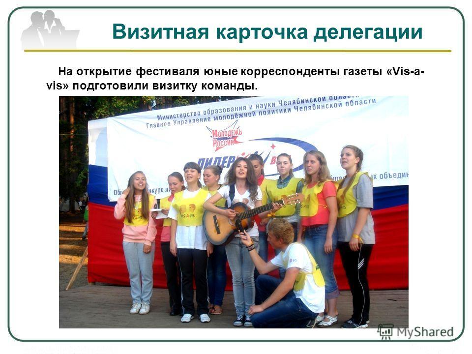 Визитная карточка делегации На открытие фестиваля юные корреспонденты газеты «Vis-a- vis» подготовили визитку команды.