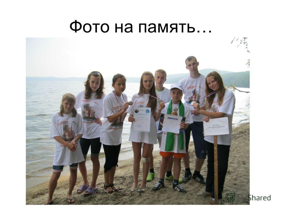 Фото на память…