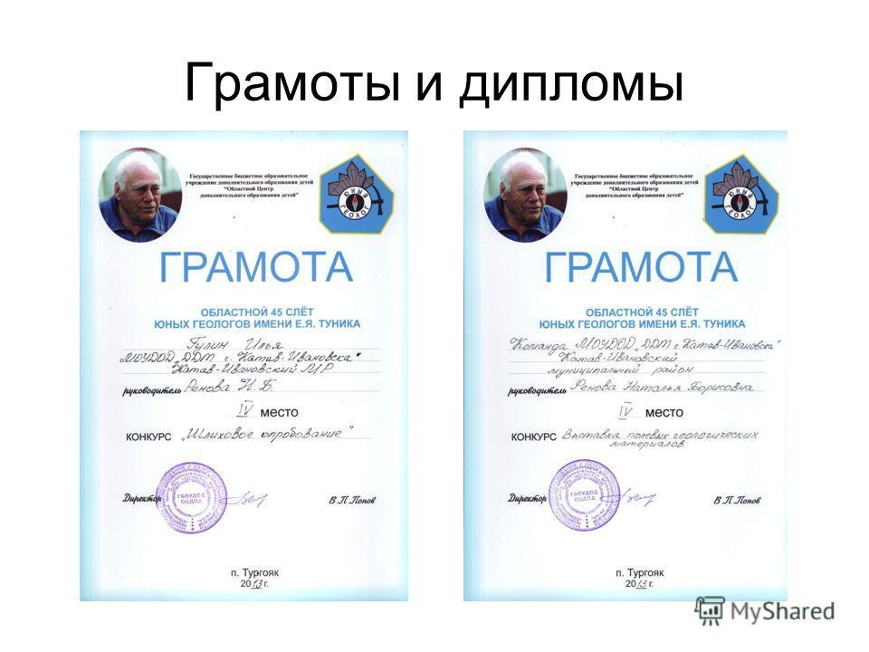 Грамоты и дипломы
