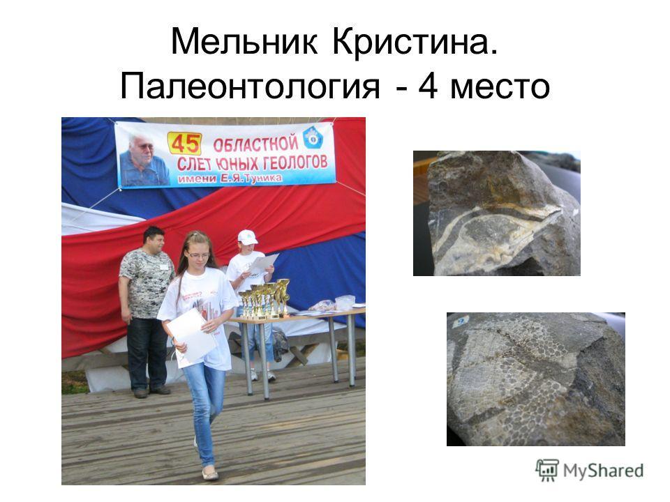 Мельник Кристина. Палеонтология - 4 место