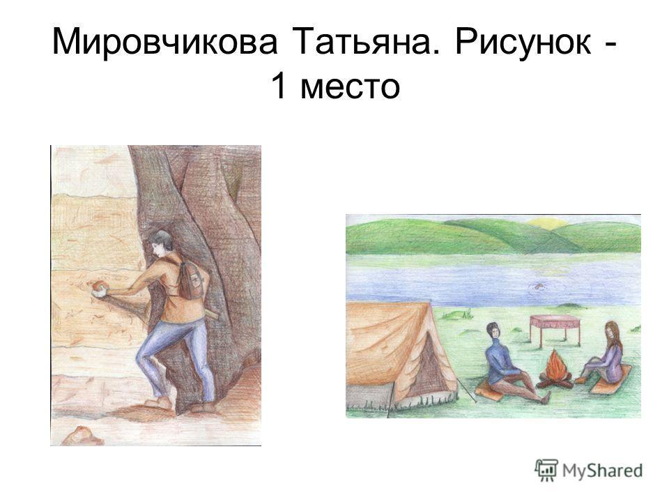 Мировчикова Татьяна. Рисунок - 1 место