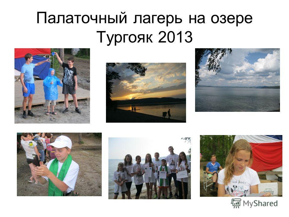 Палаточный лагерь на озере Тургояк 2013