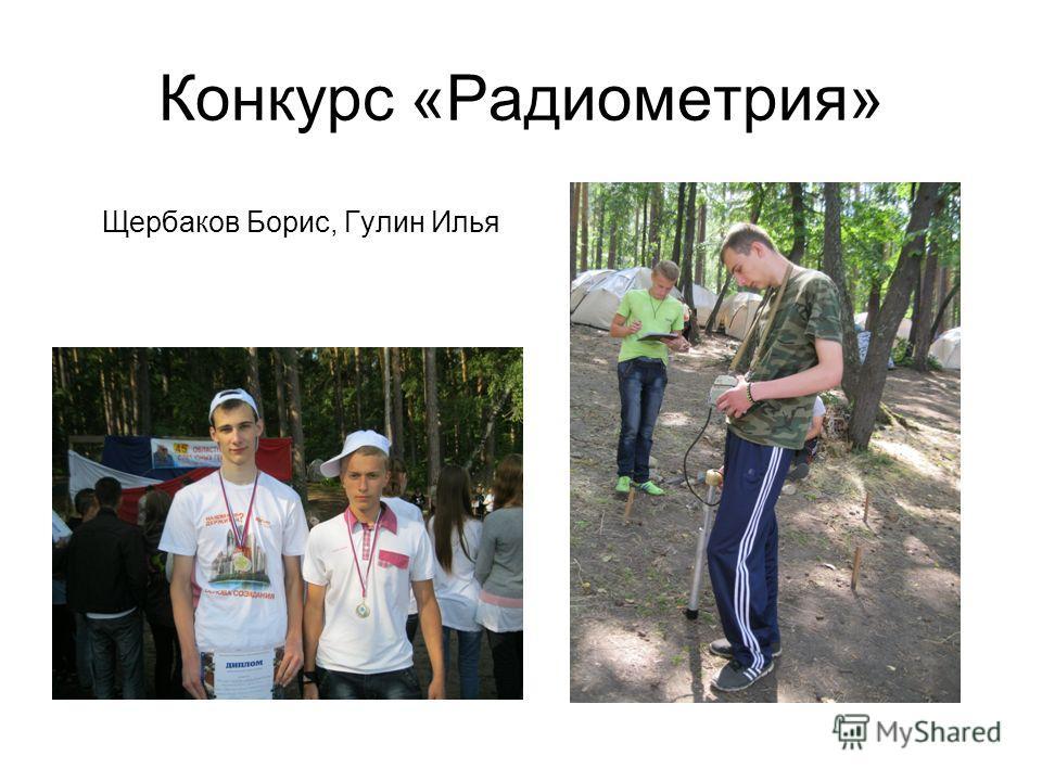 Конкурс «Радиометрия» Щербаков Борис, Гулин Илья