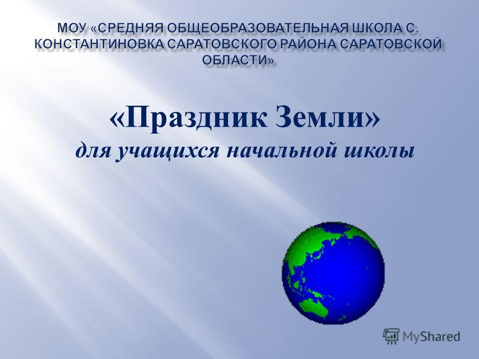 « Праздник Земли » для учащихся начальной школы