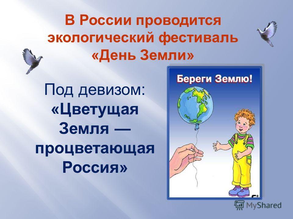 В России проводится экологический фестиваль «День Земли» Под девизом: «Цветущая Земля процветающая Россия»