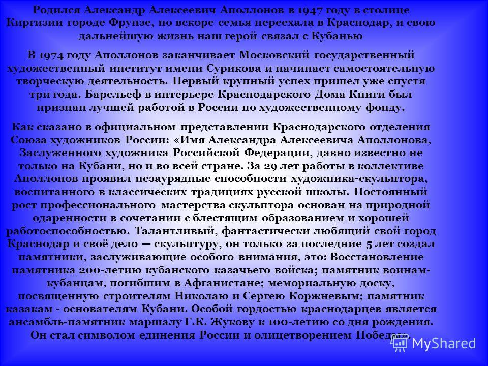 Родился Александр Алексеевич Аполлонов в 1947 году в столице Киргизии городе Фрунзе, но вскоре семья переехала в Краснодар, и свою дальнейшую жизнь наш герой связал с Кубанью В 1974 году Аполлонов заканчивает Московский государственный художественный