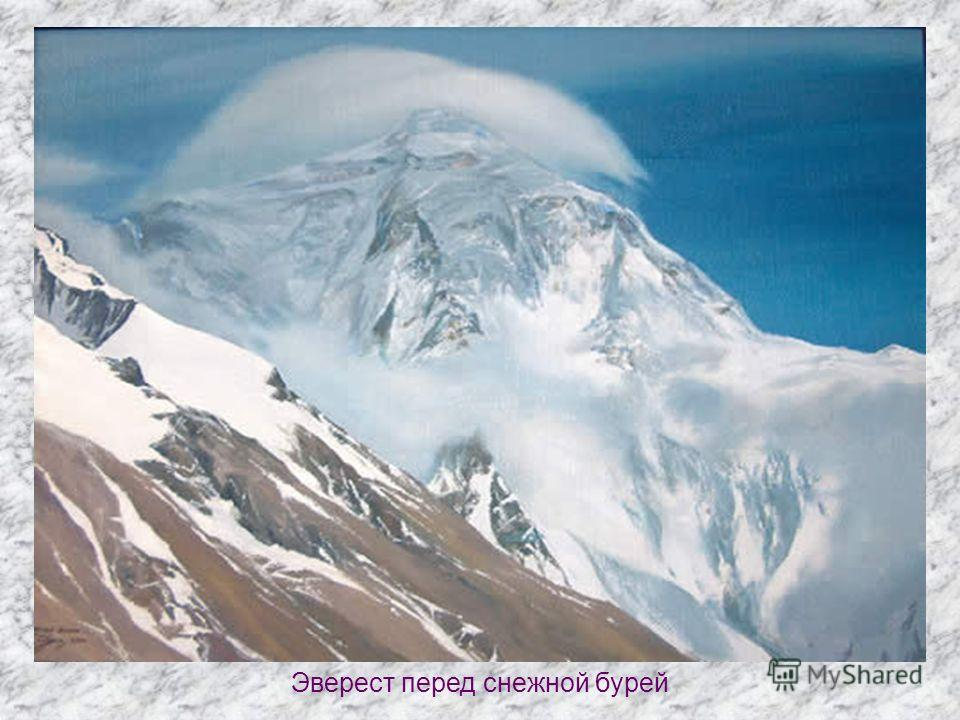 Эверест перед снежной бурей
