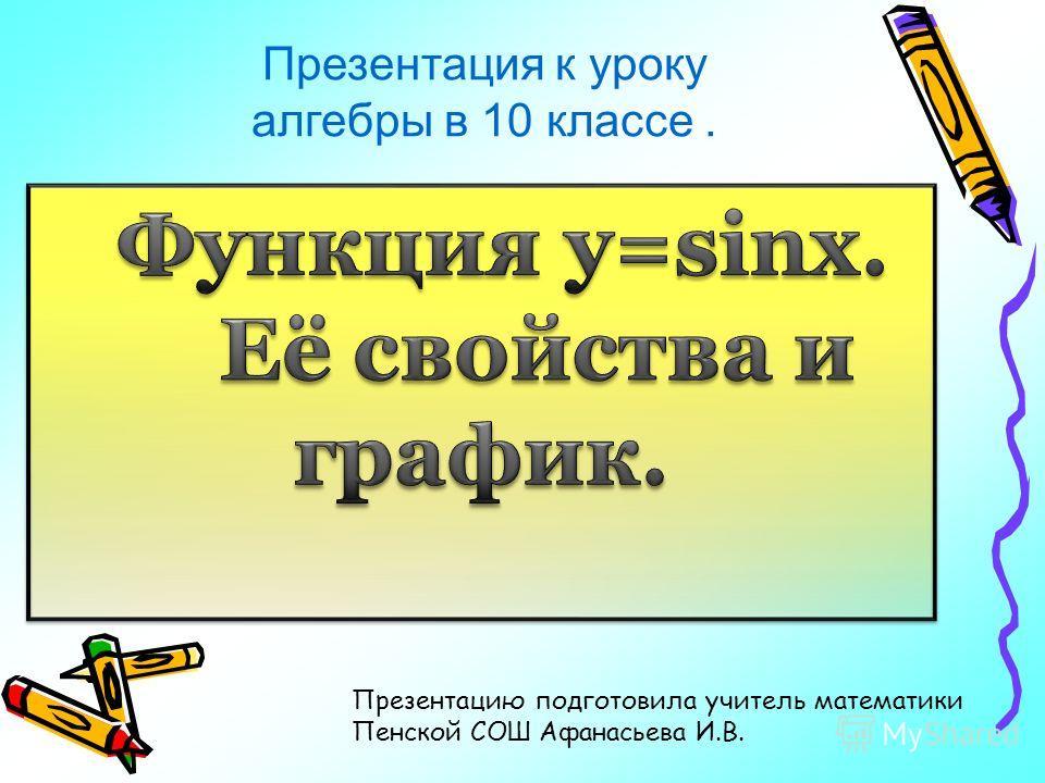 Презентация к уроку алгебры в 10 классе. Презентацию подготовила учитель математики Пенской СОШ Афанасьева И.В.