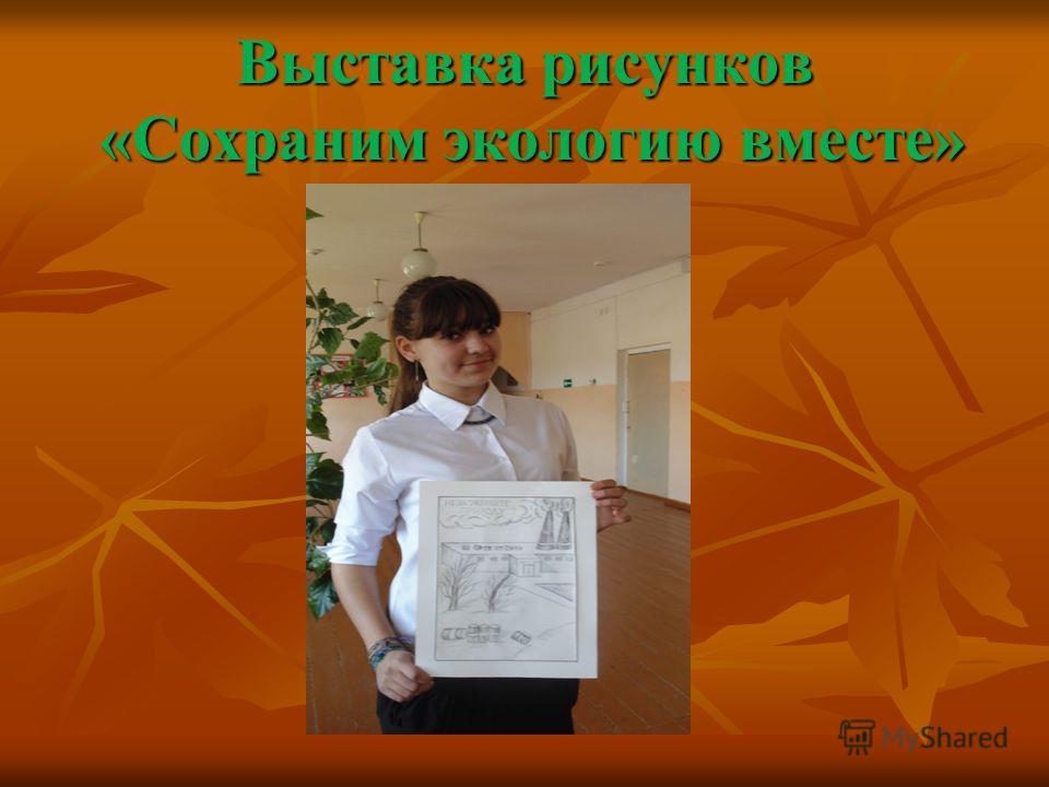 Выставка рисунков «Сохраним экологию вместе»