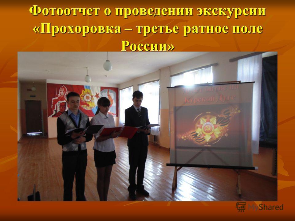 Фотоотчет о проведении экскурсии «Прохоровка – третье ратное поле России»