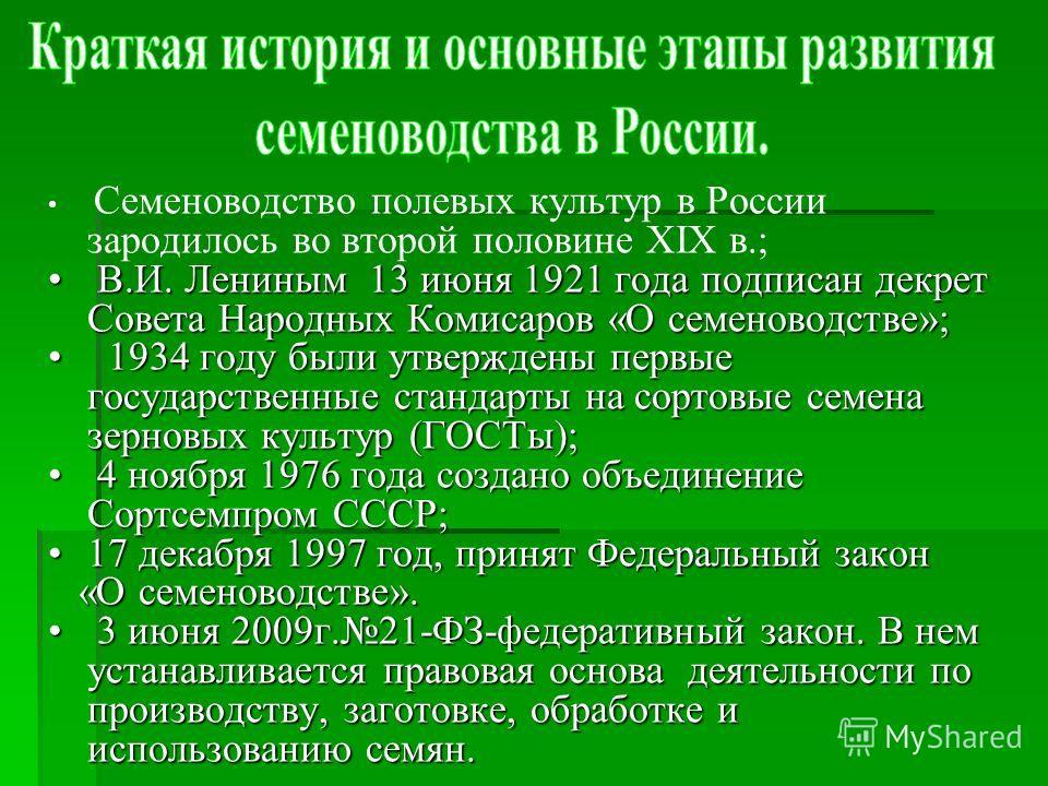Семеноводство полевых культур в России зародилось во второй половине XIX в.; В.И. Лениным 13 июня 1921 года подписан декрет Совета Народных Комисаров «О семеноводстве»; В.И. Лениным 13 июня 1921 года подписан декрет Совета Народных Комисаров «О семен