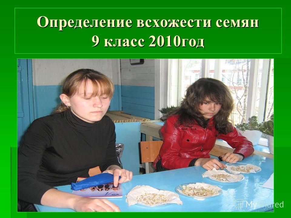 Определение всхожести семян 9 класс 2010год