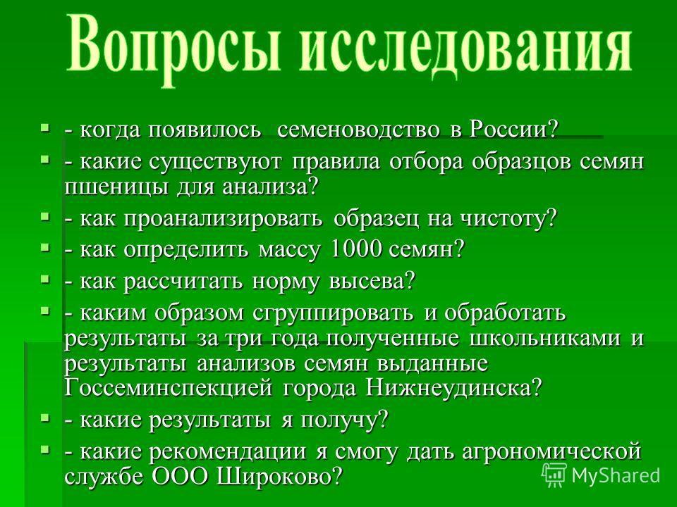 - когда появилось семеноводство в России? - когда появилось семеноводство в России? - какие существуют правила отбора образцов семян пшеницы для анализа? - какие существуют правила отбора образцов семян пшеницы для анализа? - как проанализировать обр