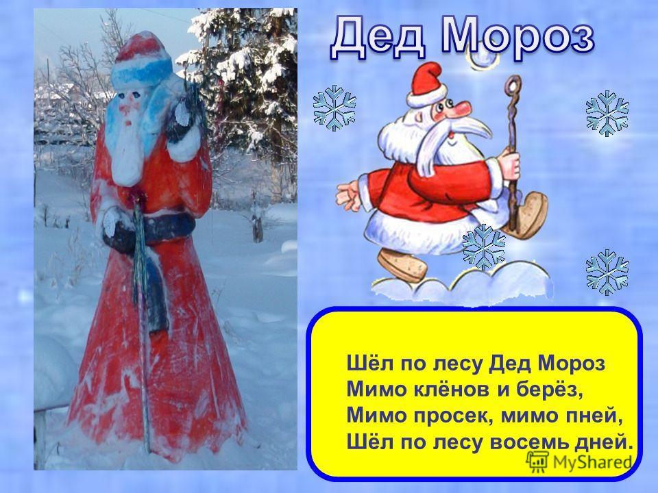 Ростовые куклы дед мороз снегурочка