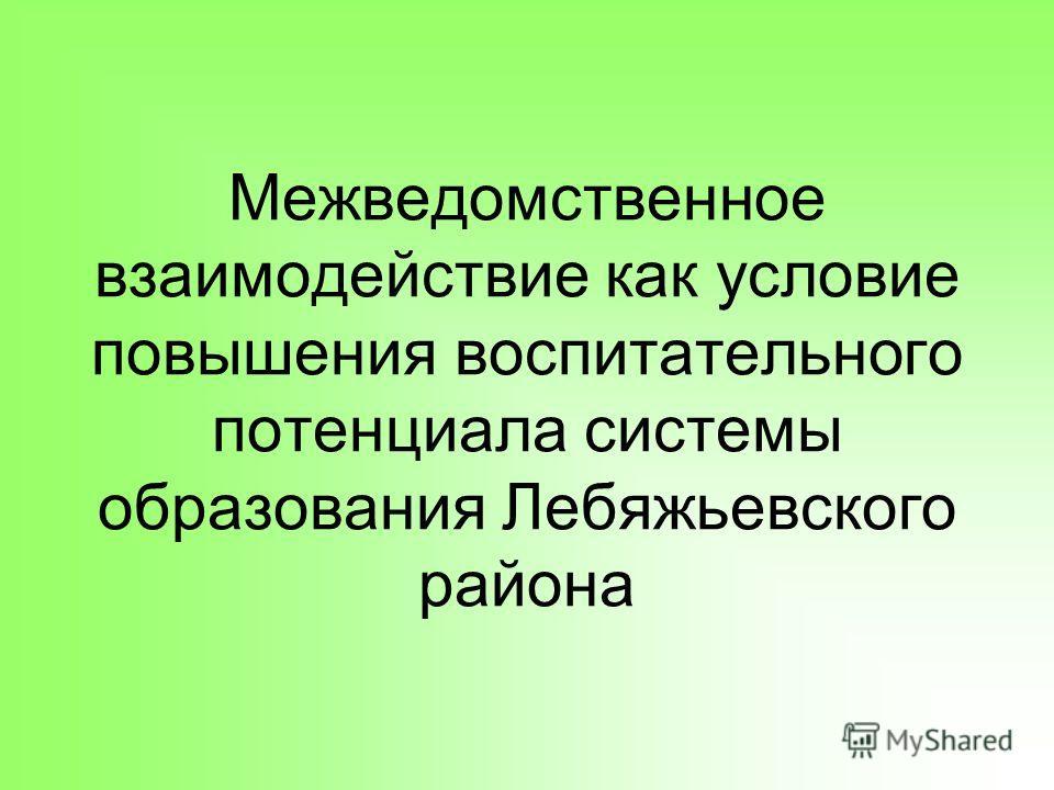 Межведомственное взаимодействие как условие повышения воспитательного потенциала системы образования Лебяжьевского района