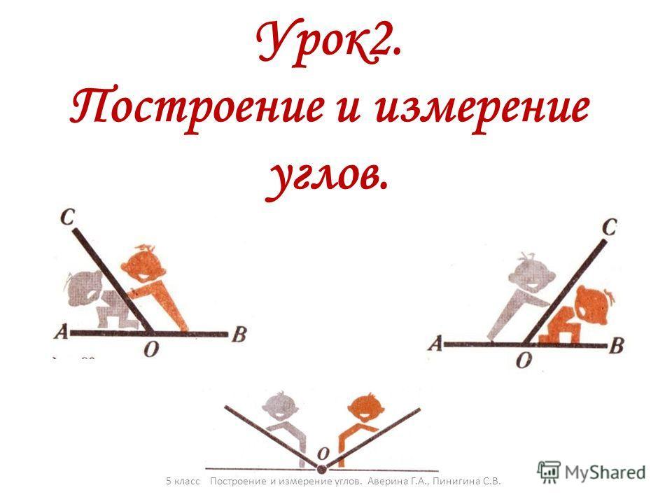 Урок2. Построение и измерение углов. 5 класс Построение и измерение углов. Аверина Г.А., Пинигина С.В.