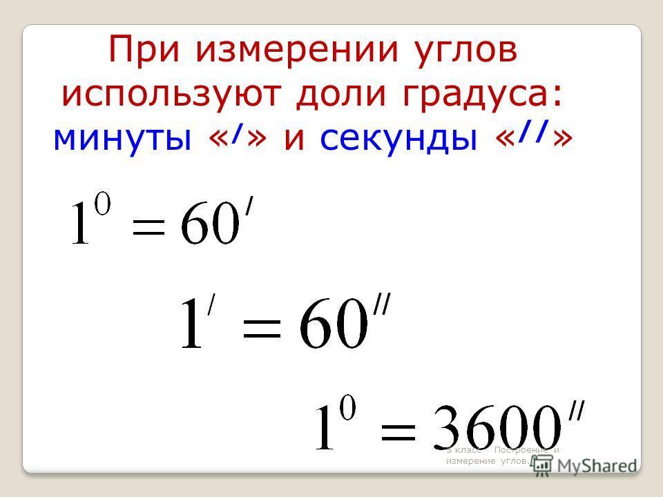 При измерении углов используют доли градуса: минуты « / » и секунды « // » 5 класс Построение и измерение углов.