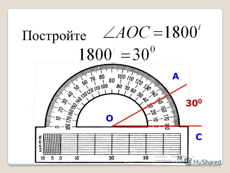 Постройте ? 30 0 А О С 5 класс Построение и измерение углов.