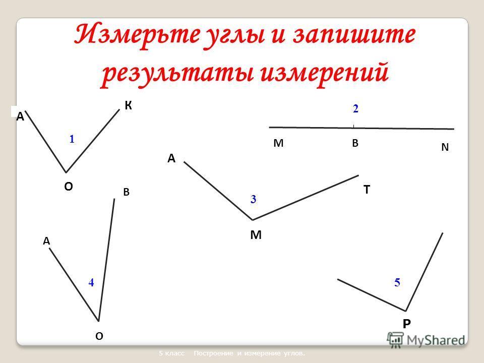 А О К МВ N А О В А М Т Р 1 2 3 45 Измерьте углы и запишите результаты измерений