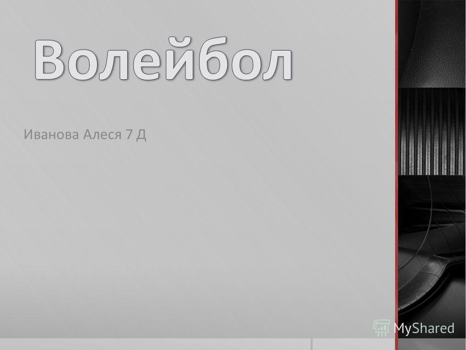 Иванова Алеся 7 Д