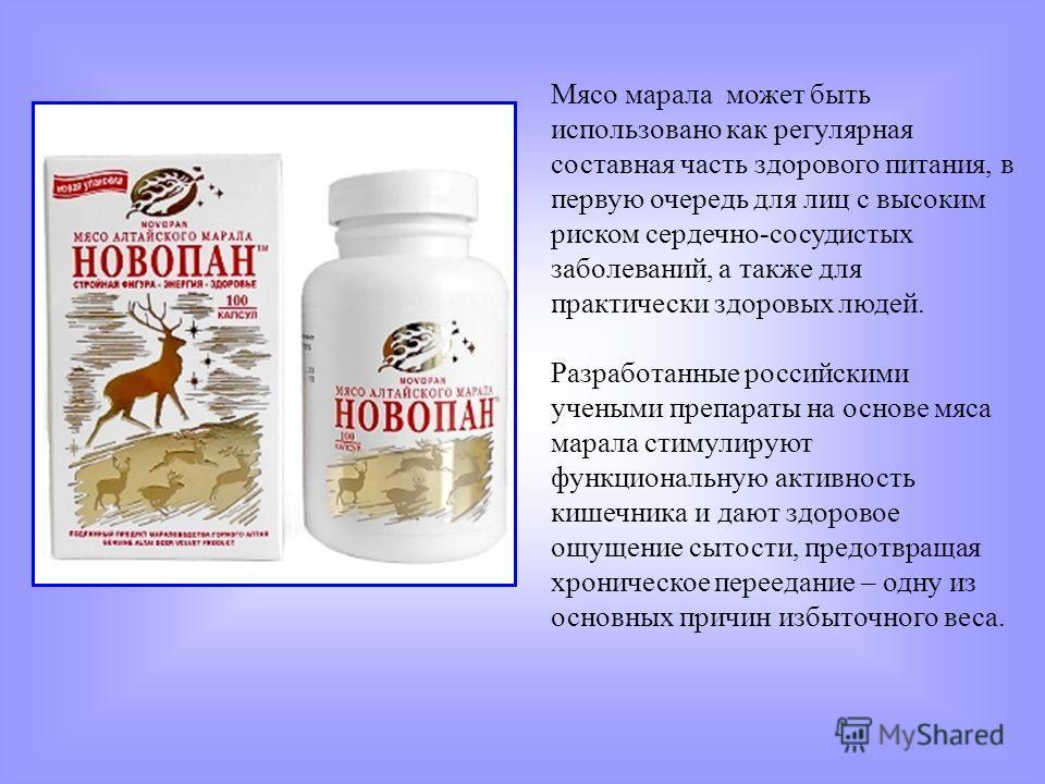 Мясо марала может быть использовано как регулярная составная часть здорового питания, в первую очередь для лиц с высоким риском сердечно-сосудистых заболеваний, а также для практически здоровых людей. Разработанные российскими учеными препараты на ос