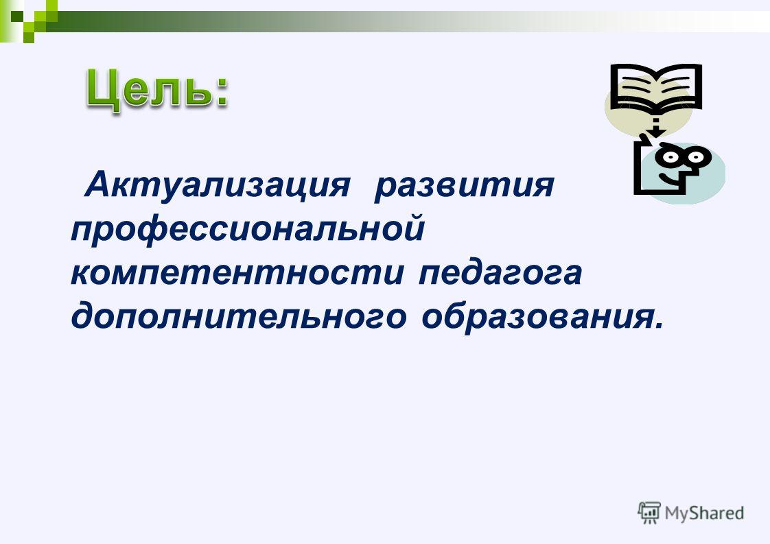 Актуализация развития профессиональной компетентности педагога дополнительного образования.