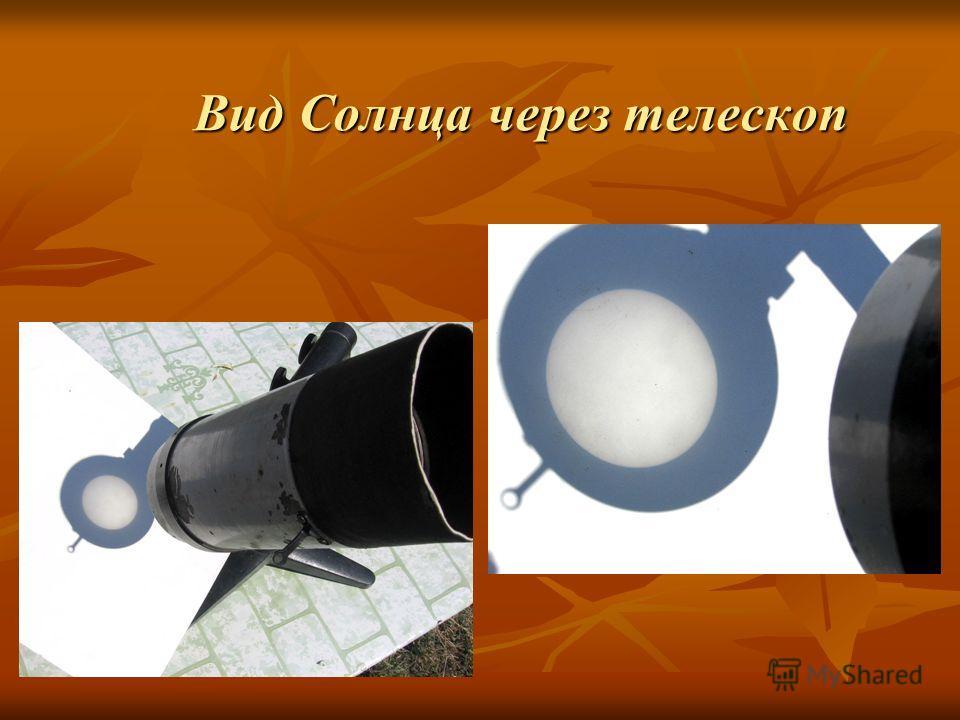 Вид Солнца через телескоп