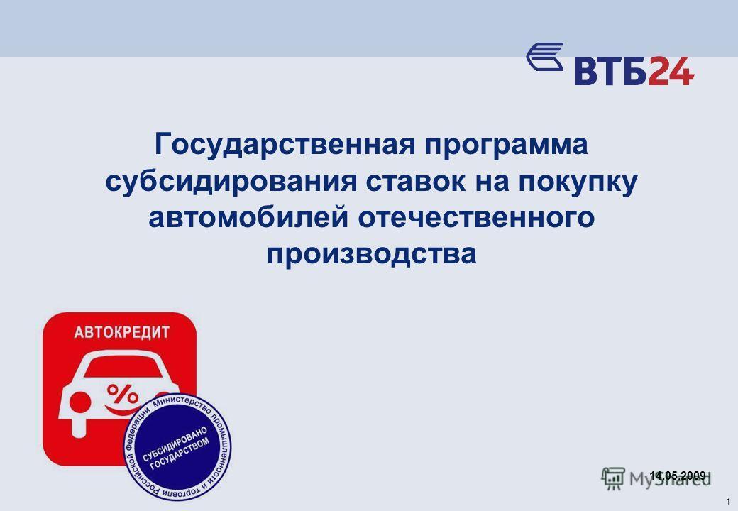 Государственная программа субсидирования ставок на покупку автомобилей отечественного производства 14.05.2009 1