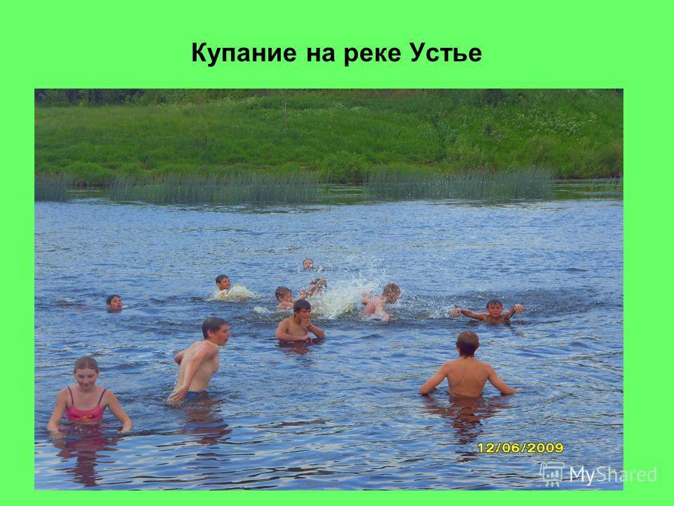 Купание на реке Устье