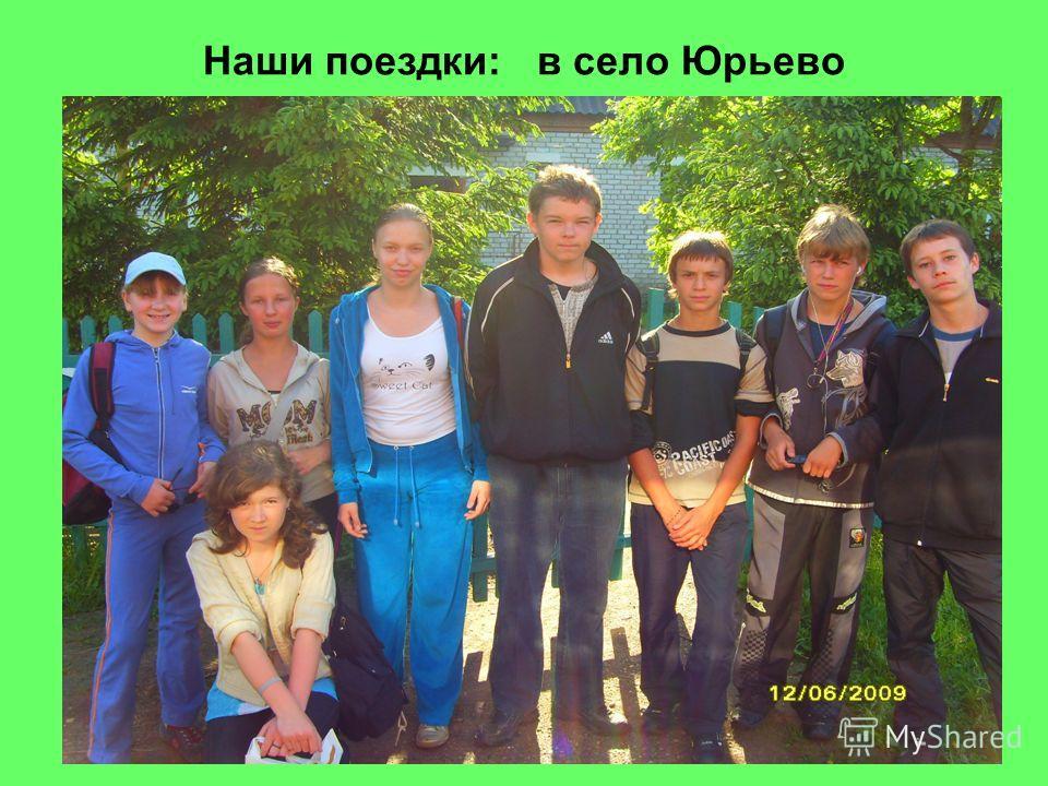 Наши поездки: в село Юрьево