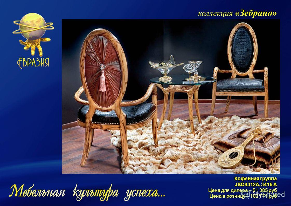 коллекция «Зебрано» Кофейная группа JSD4312A, 3416 А Цена для дилера – 51 385 руб Цена в розницу – 102 771 руб