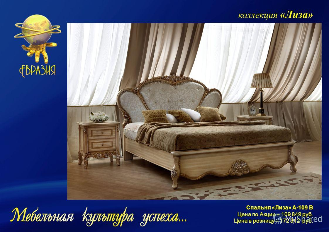 коллекция «Лиза» Спальня «Лиза» А-109 В Цена по Акции – 109 849 руб. Цена в розницу – 172 312 руб.