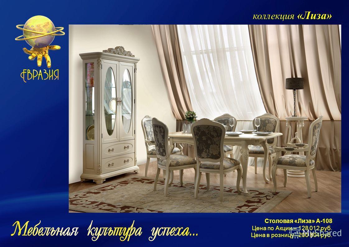 коллекция «Лиза» Столовая «Лиза» А-108 Цена по Акции – 128 012 руб. Цена в розницу –200 804 руб.