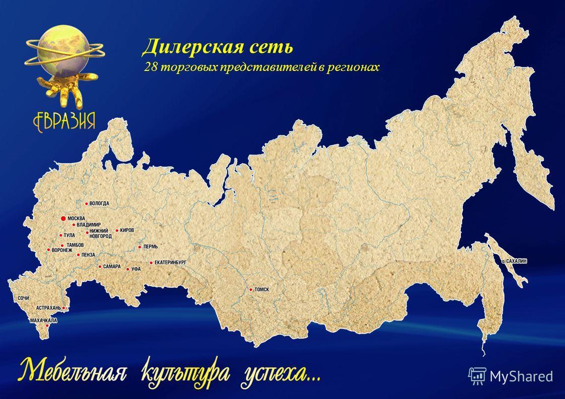 Дилерская сеть 28 торговых представителей в регионах