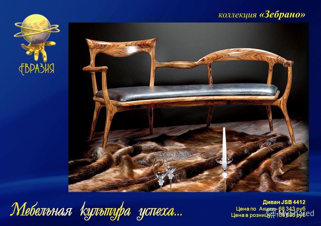 коллекция «Зебрано» Диван JSB 4412 Цена по Акции– 68 343 руб Цена в розницу – 136 685 руб
