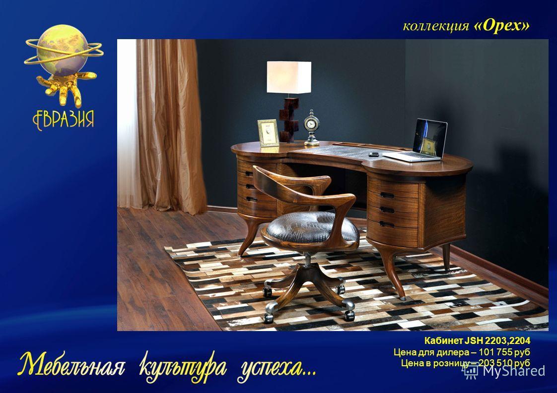 коллекция «Орех» Кабинет JSН 2203,2204 Цена для дилера – 101 755 руб Цена в розницу – 203 510 руб