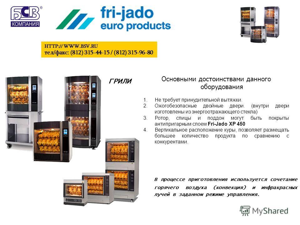 Основными достоинствами данного оборудования 1.Не требует принудительной вытяжки. 2.Ожогобезопасные двойные двери. (внутри двери изготовлены из энергоотражающего стекла) 3.Ротор, спицы и поддон могут быть покрыты антипригарным слоем Fri-Jado XP 450 4