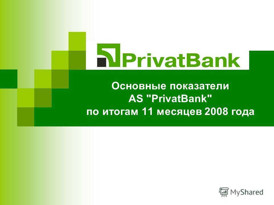 Основные показатели AS PrivatBank по итогам 11 месяцев 2008 года
