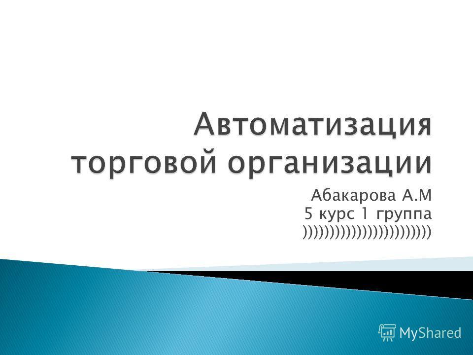 Абакарова А.М 5 курс 1 группа ))))))))))))))))))))))))