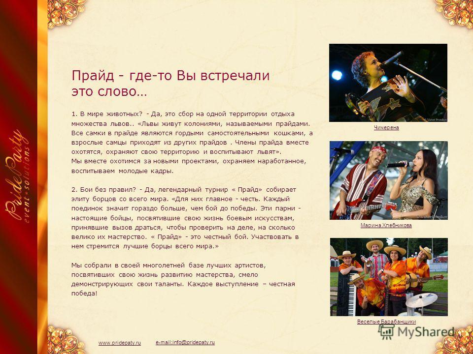e-mail:info@pridepaty.ru www.pridepaty.ru 1. В мире животных? - Да, это сбор на одной территории отдыха множества львов.. «Львы живут колониями, называемыми прайдами. Все самки в прайде являются гордыми самостоятельными кошками, а взрослые самцы прих