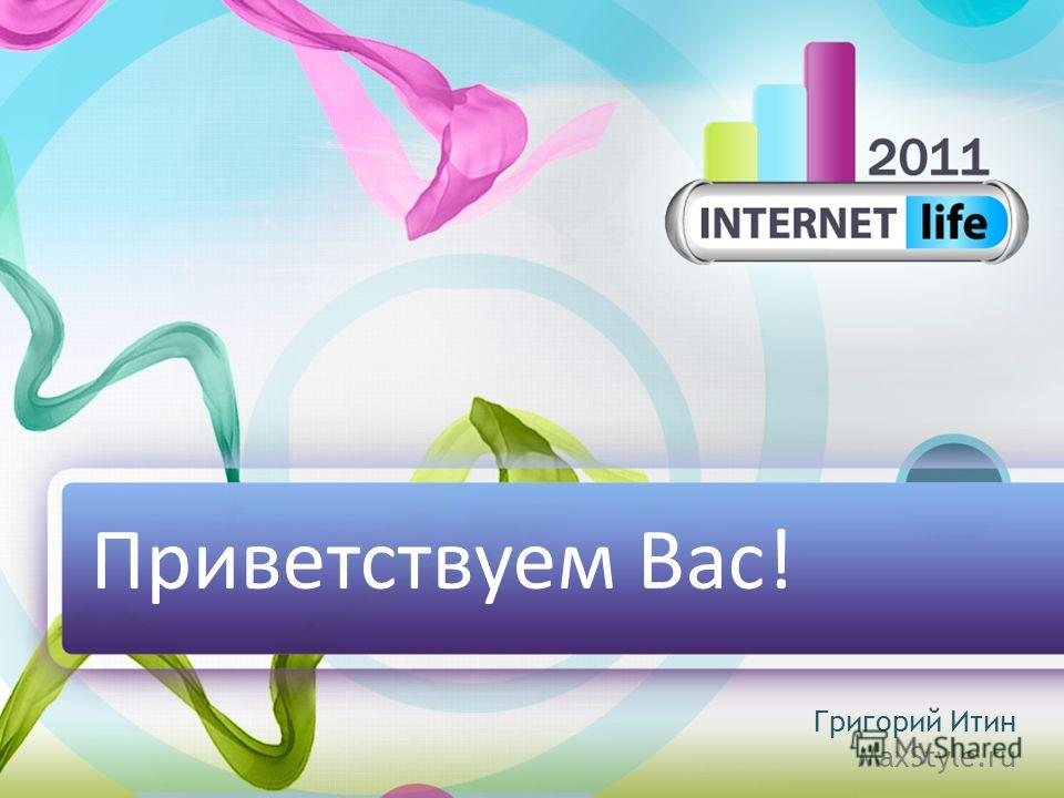 Приветствуем Вас! Григорий Итин MaxStyle.ru